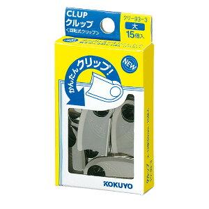 【コクヨ】クルップ大(回転式クリップ) クリ-93-3【送料無料】【配送方法は選べません】
