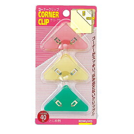 【コクヨ】コーナークリップ3個入(緑・赤・黄) クリ-75【送料無料】【配送方法は選べません】