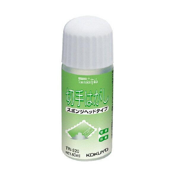 【コクヨ】切手はがし TW-220【送料無料】【配送方法は選べません】