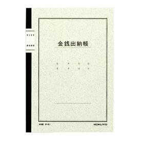 ◆◆【コクヨ】ノート式帳簿A5金銭出納帳 チ-51N【送料無料】【配送方法は選べません】