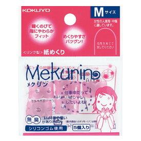 【コクヨ】紙めくり<メクリン>M・TP色 メク-21TP【送料無料】【配送方法は選べません】