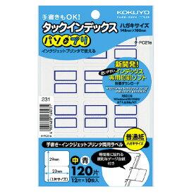 【コクヨ】タックインデックス<パソプリ> タ-PC21B【送料無料】【配送方法は選べません】