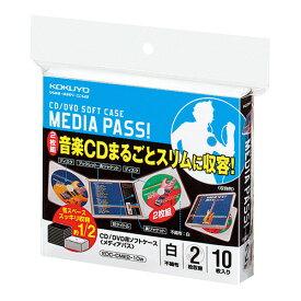 【コクヨ】CD/DVD用ソフトケース2枚収容白 EDC-CME2-10W【送料無料】【配送方法は選べません】