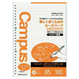 【コクヨ】キャンパスルーズリーフA罫ドット入り B5 ノ-836ATN [100枚]【送料無料】【配送方法は選べません】