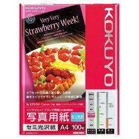 【コクヨ】IJPセミ光沢紙・A4・100枚 KJ-J14A4-100【送料無料】【配送方法は選べません】