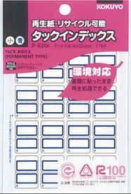 【コクヨ】タックインデックス(再生紙) タ-E20NB【送料無料】【配送方法は選べません】