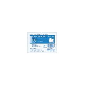 【コクヨ】クリヤーケースソフトB8 クケ-58【送料無料】【配送方法は選べません】