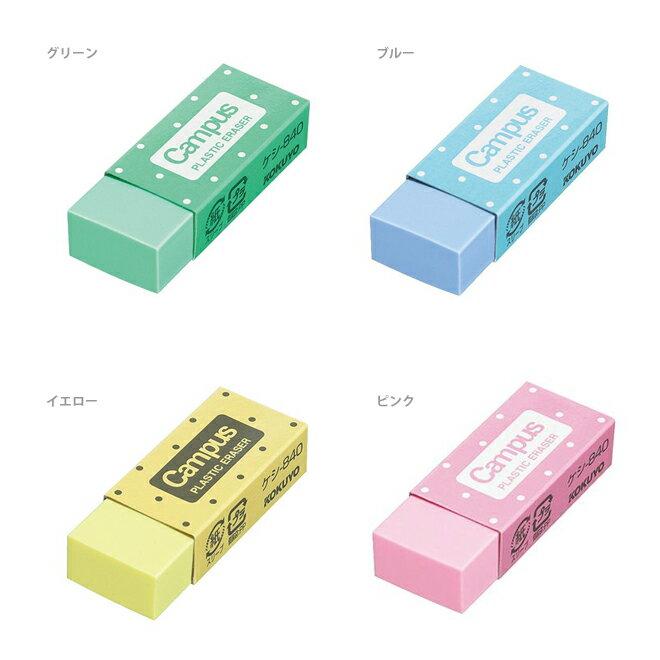 【コクヨ】プラスチック消しゴム ケシ-840【※色選べません】【送料無料】【配送方法は選べません】