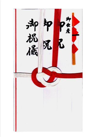◆◆【佐々木紙工】【のし袋】東コマ P赤白7本1P【送料無料】【配送方法は選べません】
