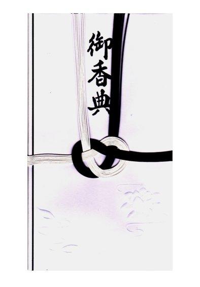◆◆【佐々木紙工】【のし袋】黒白7本1P 御香典 中包付【送料無料】【配送方法は選べません】