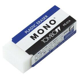 ★トンボ モノケシゴムPE−01A★【送料無料】【配送方法は選べません】
