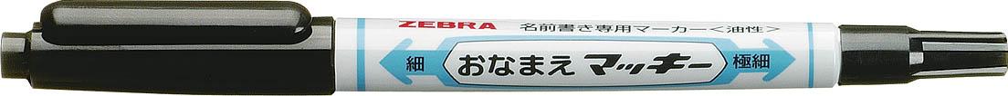 ◆◆【ゼブラ】おなまえマッキー 両用 黒  S 【送料無料】【配送方法は選べません】