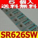 【送料無料】高性能酸化銀電池 SR626SW 5個セット【メール便送料無料】