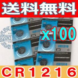 ボタン電池(CR1216)100個セット【代引き発送可】【送料無料】【ポケットライト用交換電池】