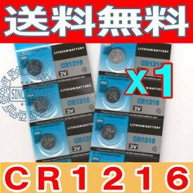 ボタン電池(CR1216)ばら売り【代引き発送可】【送料無料】【ポケットライト用交換電池】
