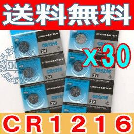 ボタン電池(CR1216)30個セット【代引き発送可】【送料無料】【ポケットライト用交換電池】