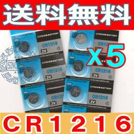 ボタン電池(CR1216)5個セット【代引き発送可】【送料無料】【ポケットライト用交換電池】