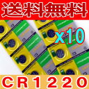 ボタン電池(CR1220)10個セット【代引き発送可】【メール便送料無料】【RCP】