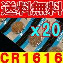 ボタン電池(CR1616)20個セット【代引き発送可】【送料無料】【RCP】