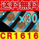 リチウムボタン電池(CR1616)30個セット【代引き発送可】【送料無料】【RCP】
