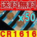 リチウムボタン電池(CR1616)50個セット【代引き発送可】【送料無料】【RCP】