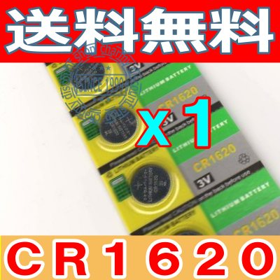 高性能 リチウムボタン電池(CR1620) ばら売り61円【送料無料】メール便