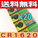 高性能ボタン電池(CR1620)20個セット878円【送料無料】メール便発送