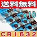 高性能リチウムボタン電池(CR1632)10個686円【代引き発送可】【メール便送料無料】【RCP】