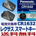 レクサス スマートキー用電池!日本ブランド パナソニックリチウム電池(CR1632)1個【メール便送料無料】【RCP】