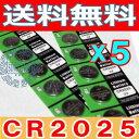 リチウムボタン電池(CR2025)5個セット】【メール便送料無料】【RCP】