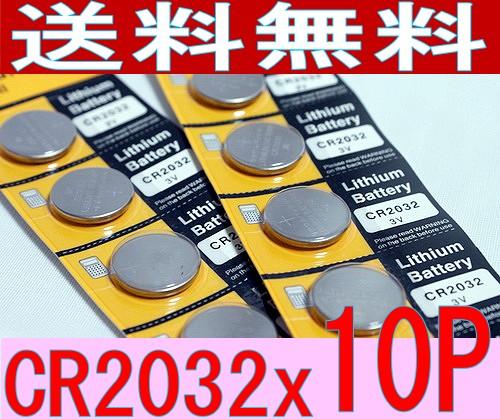 高性能 TUO リチウムボタン電池CR2032【メール便送料無料】10個320円 [期間限定値下げ]【RCP】