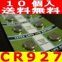 リチウムボタン電池(CR927)10P 激安卸売中【メール便送料無料】【RCP】