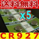 高性能リチウムボタン電池(CR927)5P 激安卸売中【メール便送料無料】【RCP】