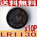 【期間限定値下げ】代引き可ボタン電池(LR1130/AG10)10個入りセット【送料無料】【RCP】