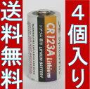 4P入 高容量カメラ用リチウム電池CR123A】 【送料無料】【RCP】