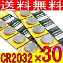 リチウムボタン電池CR2032【メール便送料無料】30個930円【RCP】