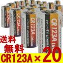 20P入 高容量カメラ用リチウム電池CR123A 【送料無料】【RCP】