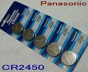 代引き可!パナソニック ボタン電池(CR2450)3V 5P【送料無料】
