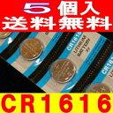 ボタン電池(CR1616)5個セット【代引き発送可】【送料無料】【RCP】