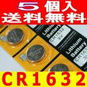 ボタン電池(CR1632)5個セット【代引き発送可】【メール便送料無料】【RCP】