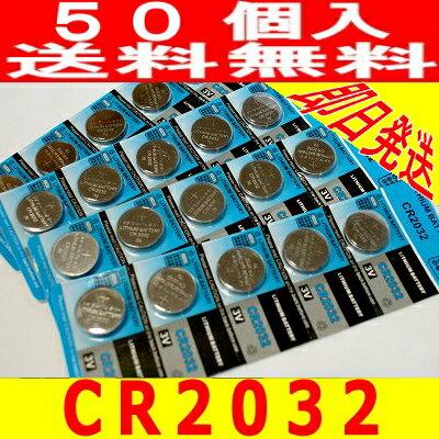 高性能 リチウムボタン電池CR2032【メール便送料無料】50個【RCP】