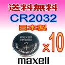 代引き可!日本製/マクセル ボタン電池(CR2032)3V 10P【メール便送料無料】【RCP】