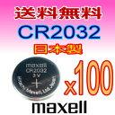 代引き可!日本製/マクセルMAXELL ボタン電池(CR2032)100個セット 【メール便送料無料】【RCP】