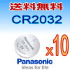 パナソニックCR2032ボタン電池