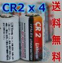 4P入 高容量カメラ用リチウム電池CR2 【送料無料】メール便【CR15H270】【チェキ】