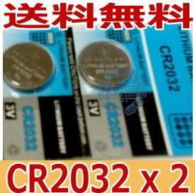 高性能 リチウムボタン電池(CR2032)2個セット【メール便送料無料】【RCP】