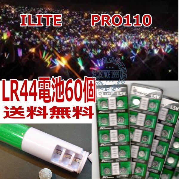 【送料無料】LR44ボタン電池60個 ターンオン/プロ110 /ネオンスティック/キングブレード ILITE/コンサート用予備電池 【RCP】