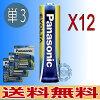 パナソニックエボルタ単3電池