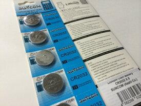 suncom リチウムボタン電池(CR2032)ばら売り【メール便】【RCP】