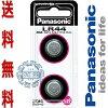 パナソニックLR44ボタン電池2P